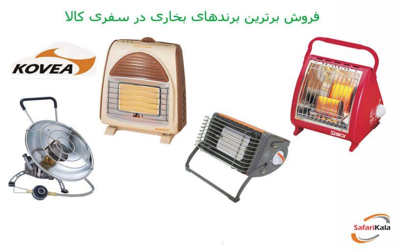 فروش حرفه ای ترین بخاریها از برند کووآ و ...