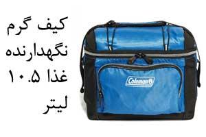 کیف گرم نگهدارنده غذا 10.5 لیتر