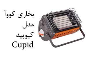 بخاری کووآ مدل کیوپید