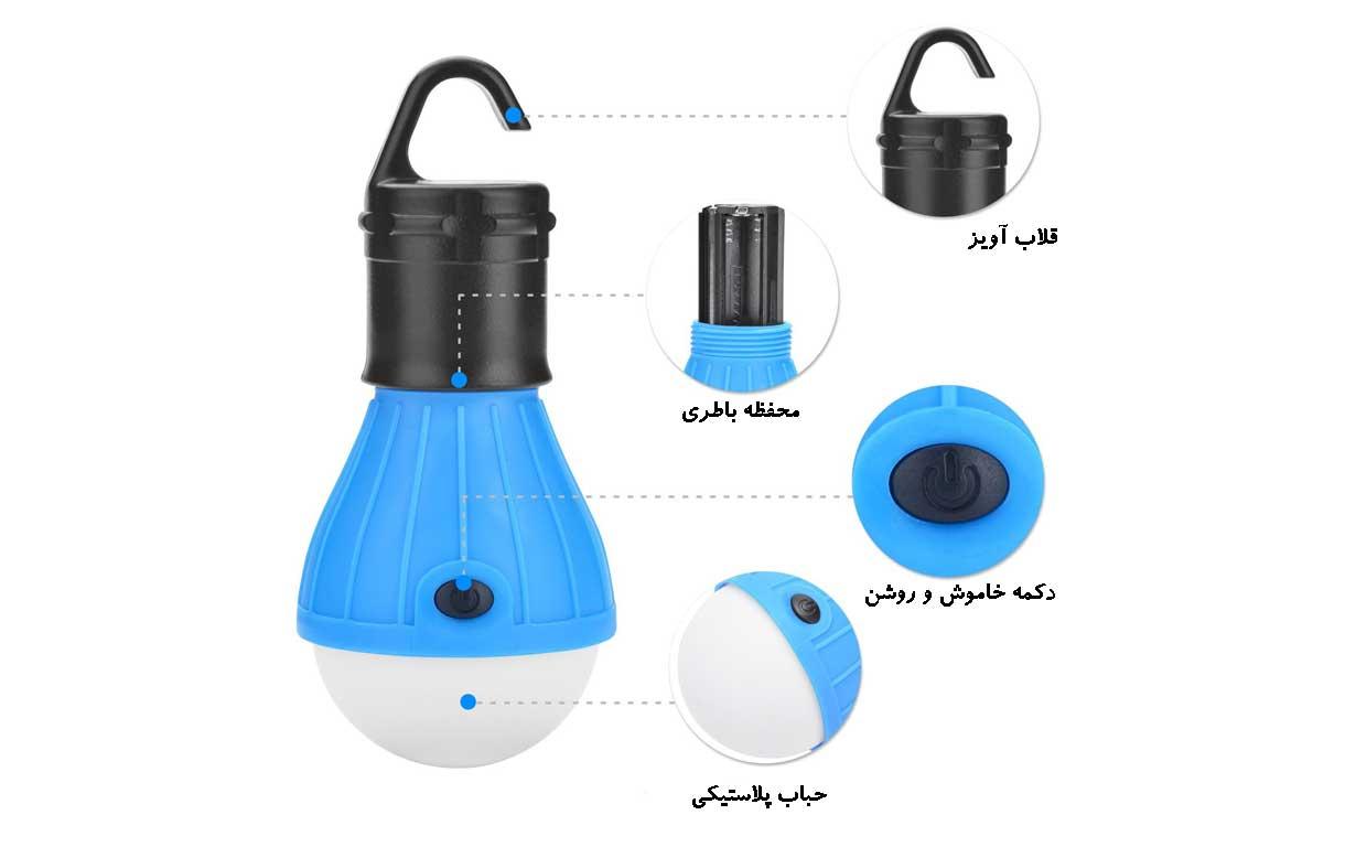 لامپ داخل چادر