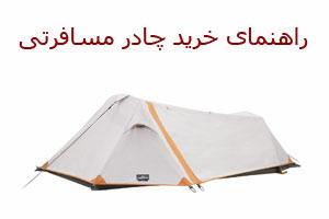 راهنمای-خرید-چادر-مسافرتی