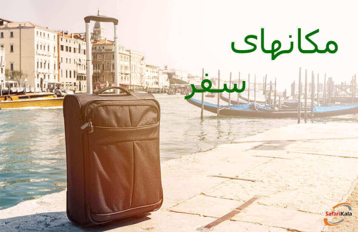 مکانهای سفر