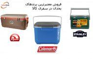 فروش یخدان از برندهای معتبر جهانی و اورجینال