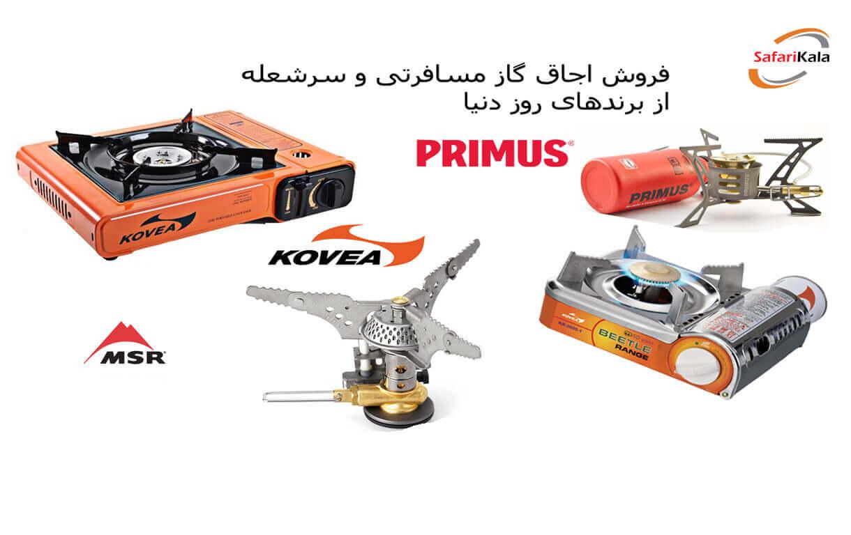 فروش اجاق گاز مسافرتی از بهترین برندهای دنیا