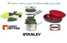 فروش ظروف سفری از برندهای مطرح جهانی