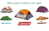 فروش چادر مسافرتی از بهترینهای دنیا