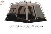 چادر مسافرتی اصل آمریکا با برند کلمن Coleman Tent