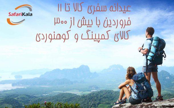 آغاز بزرگترین فروش ویژه محصولات کوهنوردی و کمپینگِ ایران، در سفری کالا